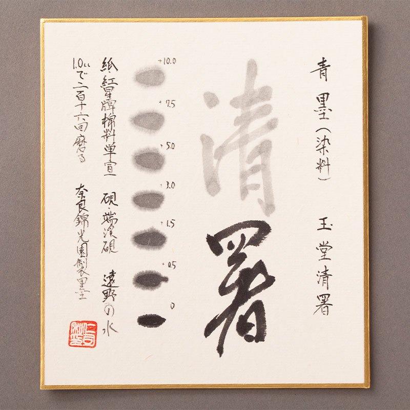 おすすめ3種� 青墨のセット(寿亀・紫煙・玉堂清署)