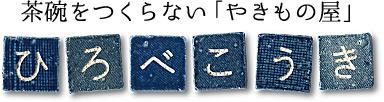 ひろべこうき(福井市) デニム表札シリーズ、スイッチ×タイル、タイルde脳トレ、ワークショップの開催 等