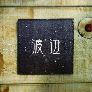 デニム表札 Cタイプ【13×13cm】/ダークブラウン