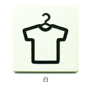 スイッチ×タイル(大)No.20【クローゼット/物干し場】※両面テープ付