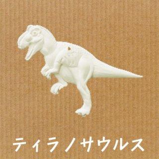 立体ぬり絵 まっしろ恐竜【ティラノサウルス】色塗りできますが、あえて真っ白なままエクステリアとしてもGOOD♪