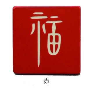 スイッチ×タイル(大)No.40【福/HAPPY】※両面テープ付