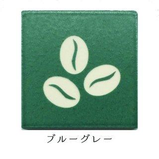 スイッチ×タイル(大)No.38【コーヒー豆/カフェ/CAFE/coffee】※両面テープ付