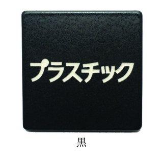 スイッチ×タイル(大)No.36【プラスチックごみ/プラ/ごみの分別】※両面テープ付