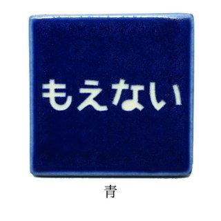 スイッチ×タイル(大)No.35【燃えないゴミ/不燃ごみ/ごみの分別】※両面テープ付