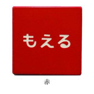 スイッチ×タイル(大)No.34【燃えるゴミ/可燃ごみ/ごみの分別】※両面テープ付