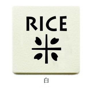 スイッチ×タイル(大)No.33【米びつ/RICE】※両面テープ付