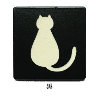 スイッチ×タイル(大)No.31【猫/CAT/猫の通り道】※両面テープ付