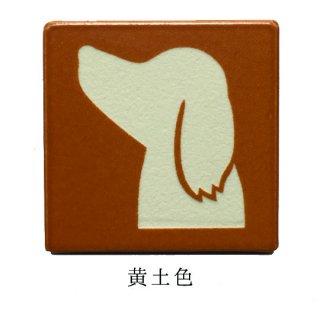 スイッチ×タイル(大)No.30【犬/DOG/犬飼ってます】※両面テープ付