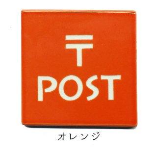 スイッチ×タイル(大)No.25【POST/郵便ポスト/郵便受け】※両面テープ付