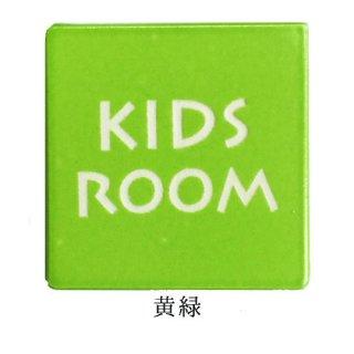 スイッチ×タイル(大)No.18【KIDS ROOM/子供部屋】※両面テープ付
