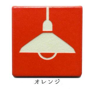 スイッチ×タイル(大)No.15【ペンダントライト/ダイニング照明】※両面テープ付
