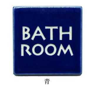 スイッチ×タイル(大)No.6【BATH ROOM/バスルーム/風呂場】※両面テープ付