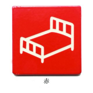 スイッチ×タイル(大)No.13【ベッド/寝室/ベッドルーム】※両面テープ付
