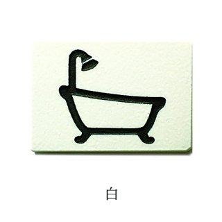 スイッチ×タイル(小)No.5【バスタブ/バスルーム/風呂場】※両面テープ付