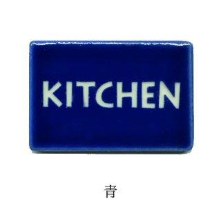 スイッチ×タイル(小)No.7【KITCHEN/台所】※両面テープ付
