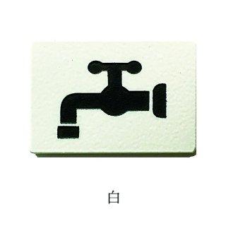 スイッチ×タイル(小)No.4【水道/蛇口/洗面所/水場】※両面テープ付