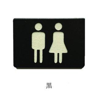 スイッチ×タイル(小)No.1【トイレマーク】※両面テープ付