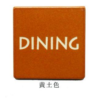 スイッチ×タイル(大)No.9【DINING/ダイニング/食堂】※両面テープ付