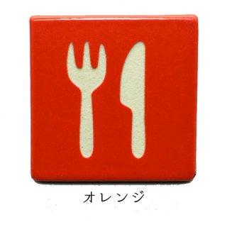 スイッチ×タイル(大)No.8【フォーク&ナイフ/ダイニング/食堂】※両面テープ付