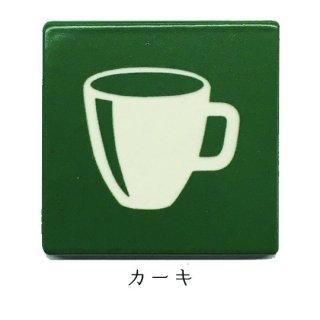 スイッチ×タイル(大)No.37【コーヒーカップ/カフェ/CAFE/coffee】※両面テープ付