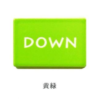 スイッチ×タイル(小)No.17【DOWN】※両面テープ付