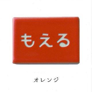スイッチ×タイル(小)No.34【燃えるゴミ/可燃ごみ/ごみの分別】※両面テープ付