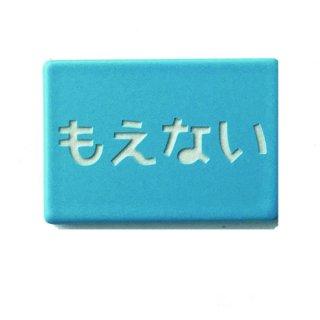 スイッチ×タイル(小)No.35【燃えないゴミ/不燃ごみ/ごみの分別】※両面テープ付