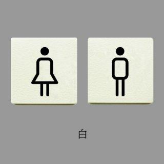スイッチ×タイル(大)No.90【トイレマーク】※両面テープ付