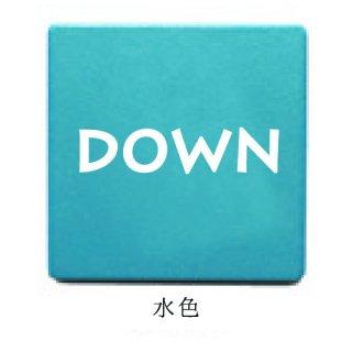 スイッチ×タイル(大)No.17【DOWN】※両面テープ付
