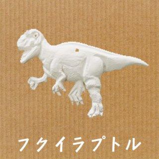立体ぬり絵 まっしろ恐竜【フクイラプトル】色塗りできますが、あえて真っ白なままエクステリアとしてもGOOD♪