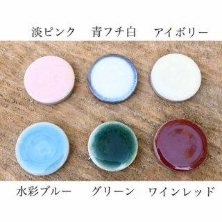 丸タイル(20枚)*全6色よりお選びください