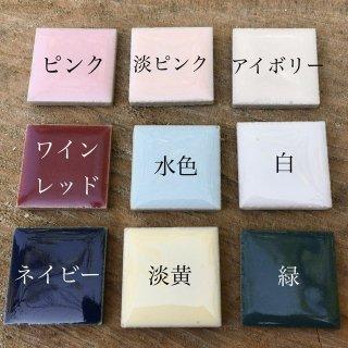四角タイル(20枚)*全9色からお選びいただけます