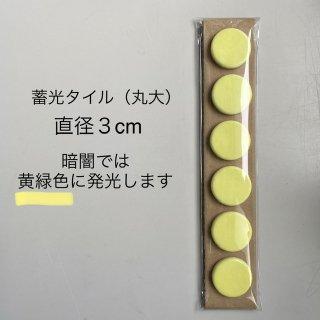 蓄光タイル(丸大・YG)直径2.2cm/6枚