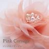 コサージュ | レッド  ・ ピンク コサージュ | ピンク