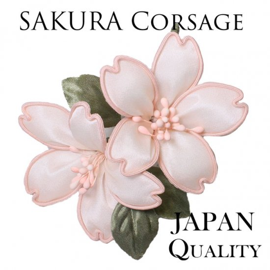 【高級】桜のコサージュ
