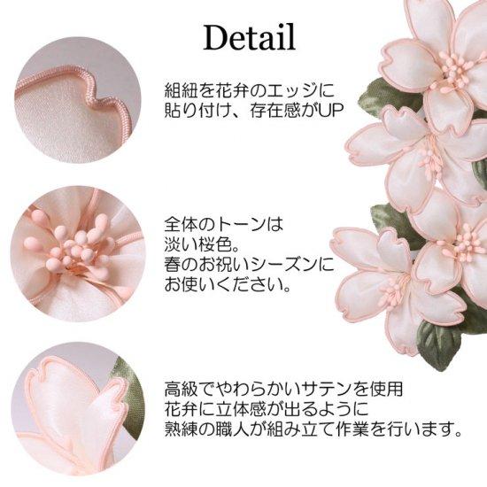 【高級】桜のコサージュ【画像2】