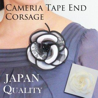 コサージュ カメリア 【高級】 ブレードエッジのレースコンビカメリア
