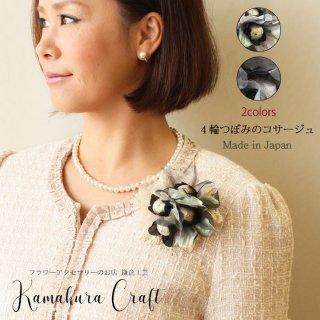 和装髪飾り セット 4輪ころころつぼみのコサージュ