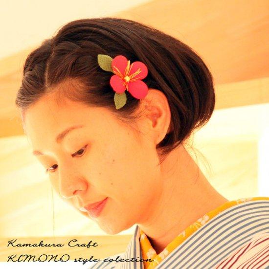縮緬生地 の ふっくら 花 髪飾り  Uピンタイプ