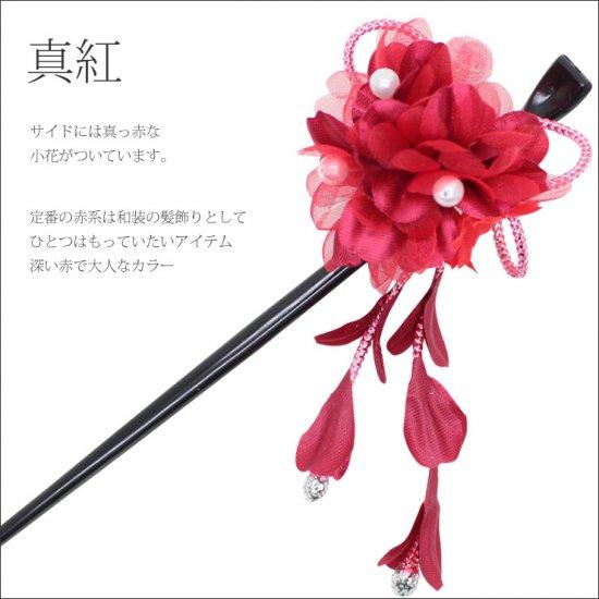 【かんざし 1本】 菊のお花 かんざし 房つき【画像14】