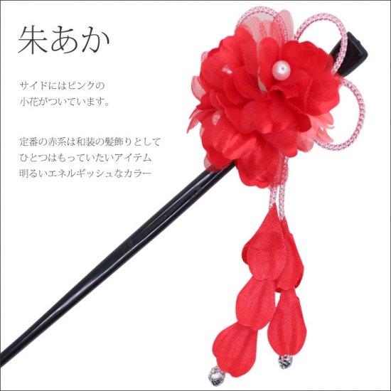 【かんざし 1本】 菊のお花 かんざし 房つき【画像15】