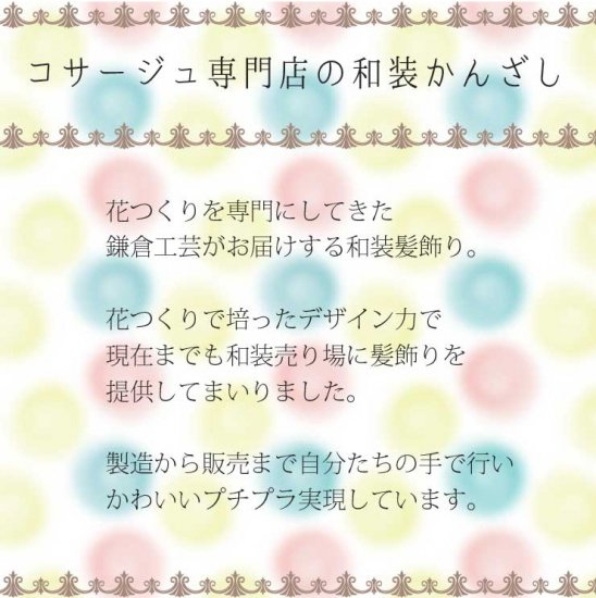 【かんざし 1本】 菊のお花 かんざし 房つき【画像18】
