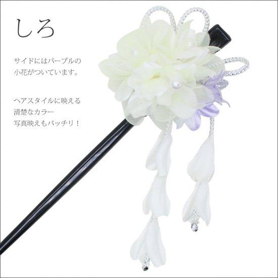 【かんざし 1本】 菊のお花 かんざし 房つき【画像10】