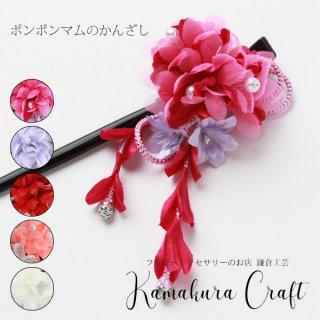 コサージュ カメリア 【かんざし 1本】 菊のお花 かんざし 房つき
