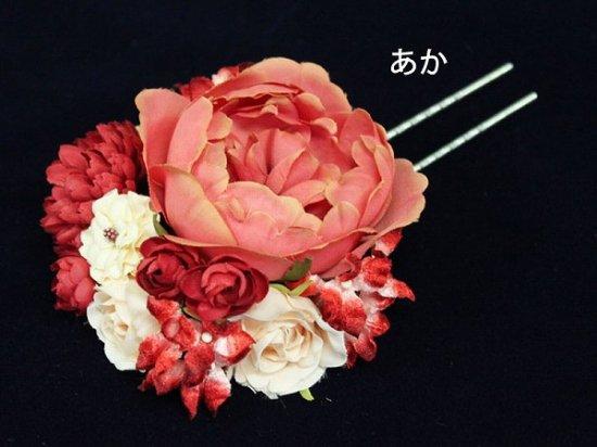 【レトロ 和装】バラ と ポンポンマム が 華やか レトロカラー かんざし【画像12】