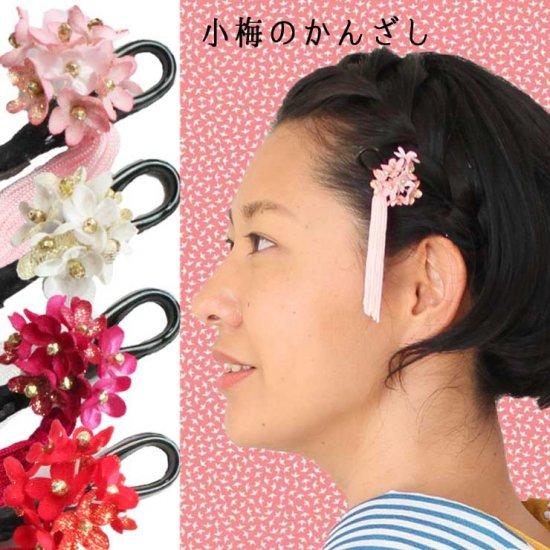 【和装 1本かんざし】小梅の花かんざし 房つき