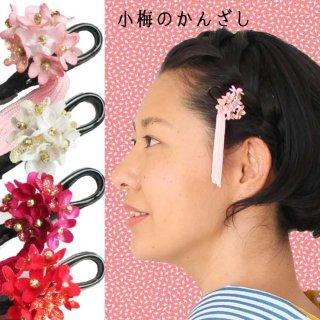 和装髪飾り かんざし 【和装 1本かんざし】小梅の花かんざし 房つき