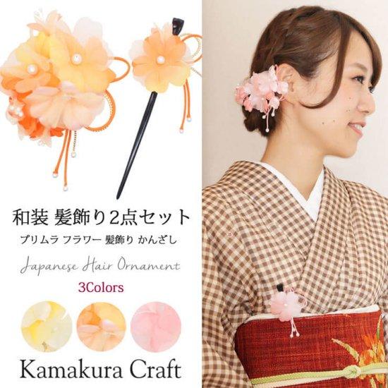 【和装 髪飾り セット】プリムラの花髪飾り かんざし クリップ 2点セット