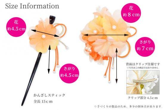 【和装 髪飾り セット】プリムラの花髪飾り かんざし クリップ 2点セット【画像10】